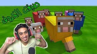 صبغت الخروف هههههه ! | Minecraft #106