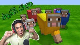 صبغت الخروف هههههه ! | Minecraft #106