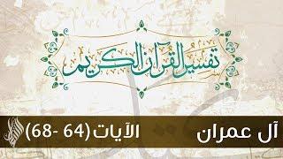 سورة آل عمران 18 |تفسير الآيات(64-68) - د.محمد خير الشعال