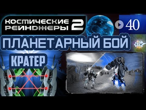 Космические Рейнджеры Планетарные Бои ▪ Кратер