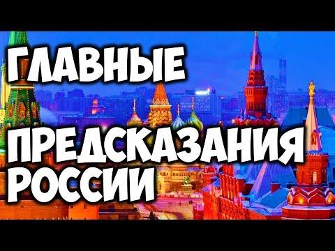ГЛАВНЫЕ ПРОРОЧЕСТВА РОССИИ: ЧТО ПРОРОЧИЛИ И ЧТО СБЫЛОСЬ