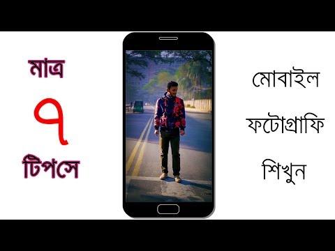 7 Basic  Tips & Tricks For Mobile Photography! Mobile Photography Bangla. By 5minutes Photography.