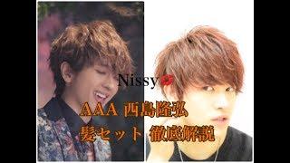 【AAA 西島隆弘】にっしーの髪型を徹底解説!Nissy【さよならの前に】