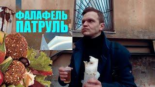 ФАЛАФЕЛЬ-ПАТРУЛЬ — Тайная Фалафельная