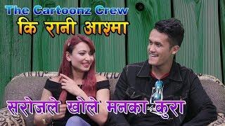 Cartoonz Crew का आश्मा र सरोज संग मनका कुरा   Maan Ka Kura With Cartoonz Crew - Aashma And Saroj