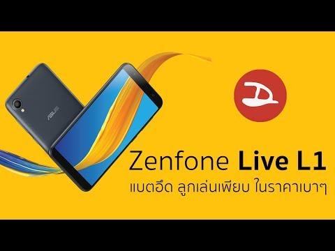เปิดตัว Zenfone Live L1 มือถือแบตอึด ลูกเล่นกล้องเพียบ | Droidsans - วันที่ 05 Aug 2018