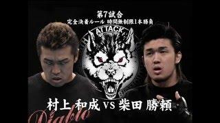 BML - Katsuyori Shibata vs Kazunari Murakami