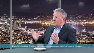 И.Исаков: Жаңы Баш мыйзам жакшылык алып келсе аты Садырга калат.