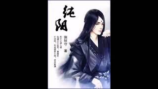 《纯阳》有声小说 第 001 集