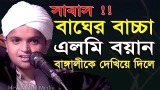 সাবাস শিশু বক্তা এলমি বয়ান মুগ্ধ সবাই হাফেজ কারী রফিকুল ইসলাম নেএকোনা | Sisu Bokta Bangla Waz