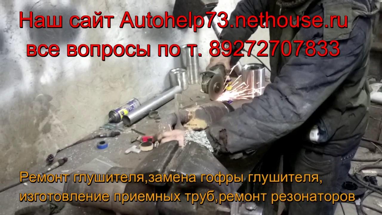 УАЗ патриот 2011 гв Ремонт катализатора