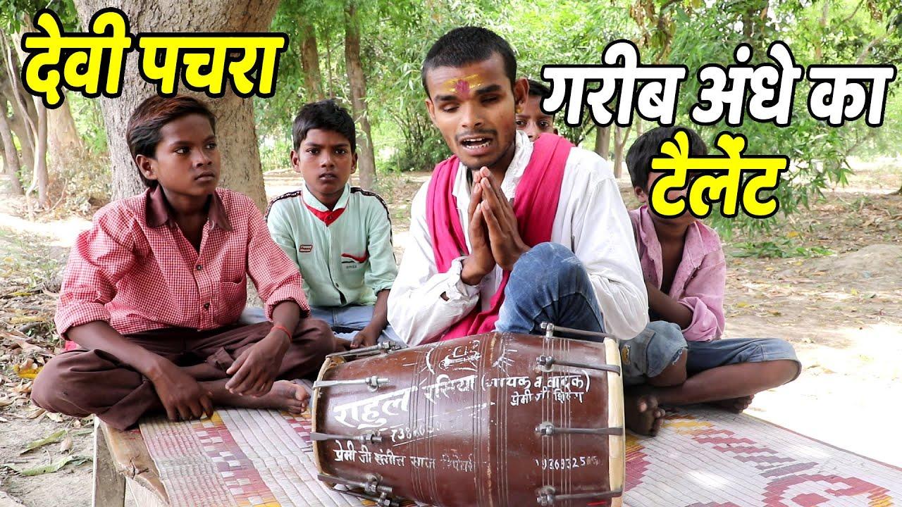 देवी पचरा - शीतला मईया के गीत | मातारानी के भजन | New Bhojpuri Bhakti Song2020