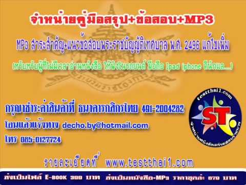 MP3 สาระสำคัญ+แนวข้อสอบพระราชบัญญัติเทศบาล พ ศ  2496 แก้ไขเพิ่ม