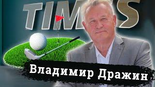 Владимир Дражин - Интервью БНТУ об учебе, работе и карьере