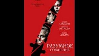 Фильм Разумное сомнение 2010 смотреть онлайн бесплатно