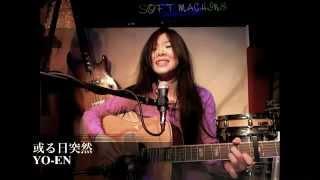 トワ•エ•モアの「或る日突然」を歌ってみました。 Recorded on 12/03/14...