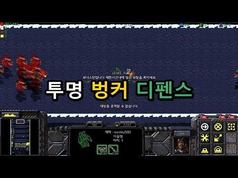 스타크래프트 리마스터 유즈맵 [투명 벙커 디펜스 #1] Transparent Bunker Defence(Starcraft Remastered use map)