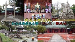 「明延平郡王祠」—紀念收復建設台灣「開山王」鄭成功