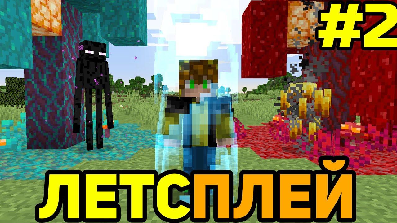 Майнкрафт Летсплей, но с каждой секундой МИР УМЕНЬШАЕТСЯ! (#2) Minecraft, but WORLD is DECREASES!