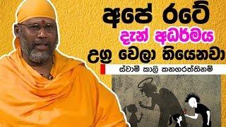 අපේ රටේ දැන් අධර්මය උග්ර වෙලා තියෙනවා| Piyum Vila | 24-07-2019 | Siyatha TV Thumbnail
