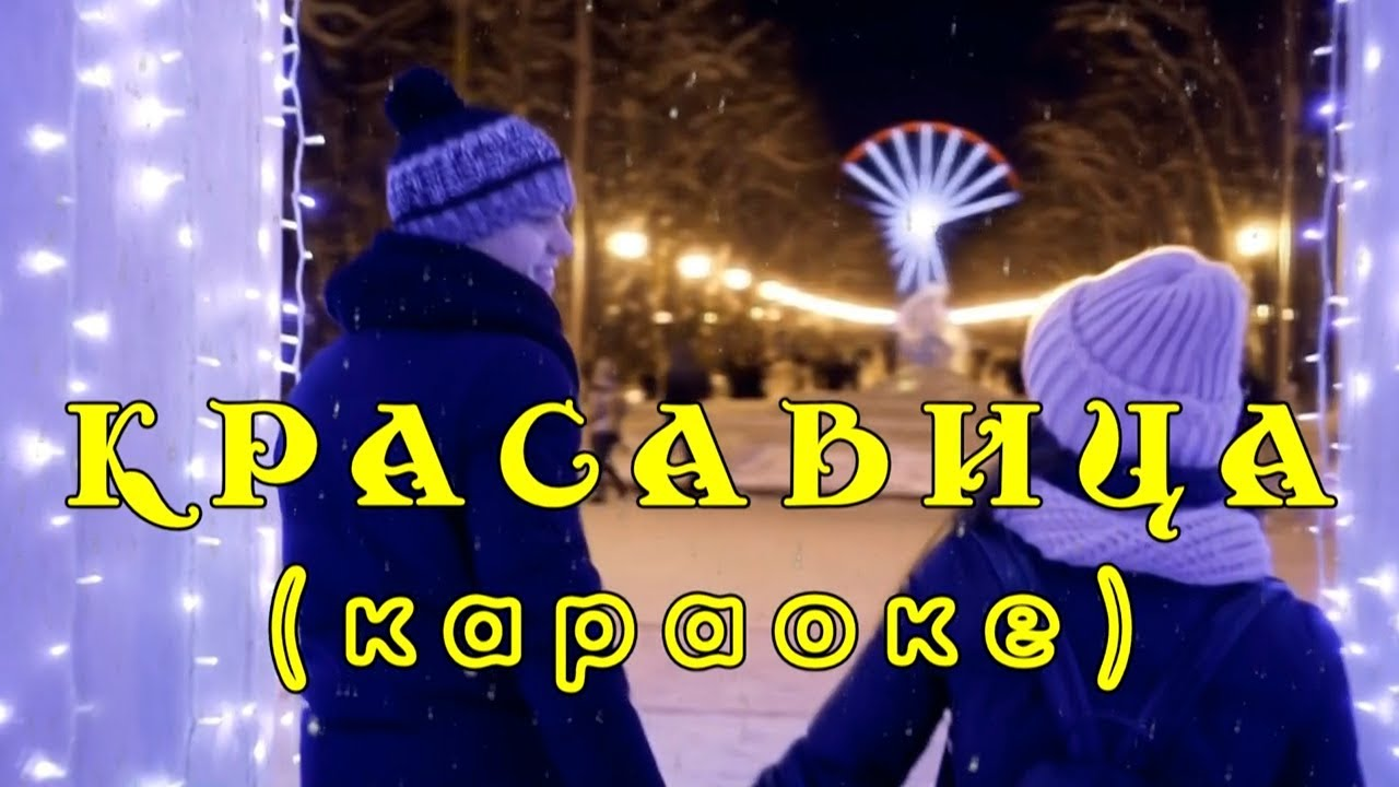 КРАСАВИЦА (караоке) - музыка: О.Якубов, стихи: К.Батурин, караоке: Д.Шлапак