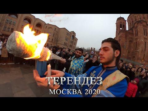 ТЕРЕНДЕЗ. TRNDEZ. ՏՐՆԴԵԶ 2020 МОСКВА