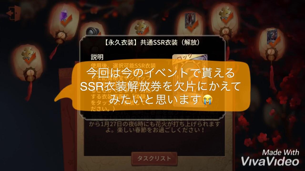 人格 衣装 五 第 カード ssr 解放