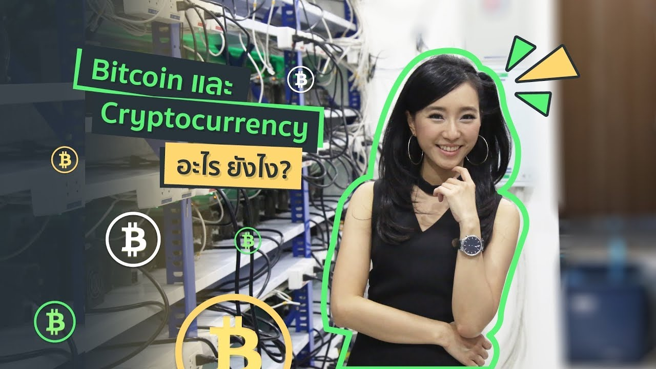 Bitcoin & Cryptocurrency ขุดบิทคอยน์ ขุดเงินดิจิตอล อะไร ยังไง? | DGTH