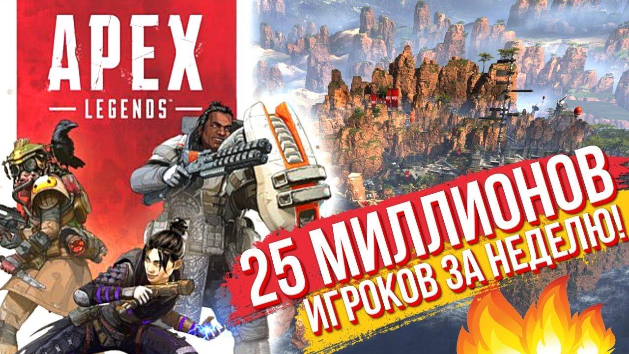 Что такое Apex Legends и почему в неё стоит поиграть?
