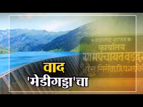 Special Show on Telangana, Maharashtra Kaleshwaram irrigation Project