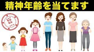【心理テスト】精神年齢が当たる!4つの選択肢 深層心理で実年齢との違いをチェック【性格診断】 thumbnail
