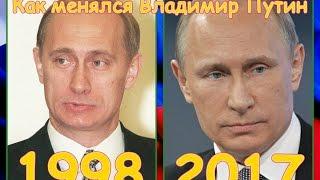 Как менялся Владимир Путин на посту президента 1998-2017