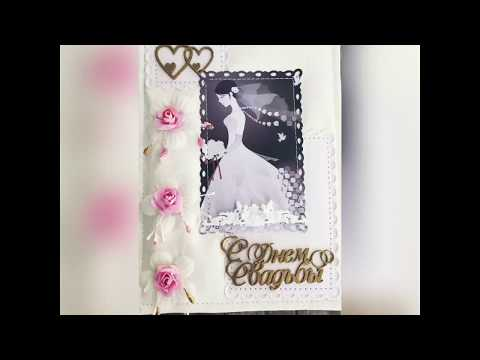 Свадебная открытка своими руками   скрапбукинг   отрытка скрапбукинг   ручная работа  мягкая обложка