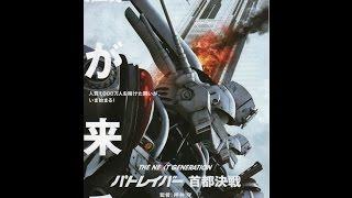 映画チラシ タイトル:THE NEXT GENERATION パトレイバー 首都決戦 公開...