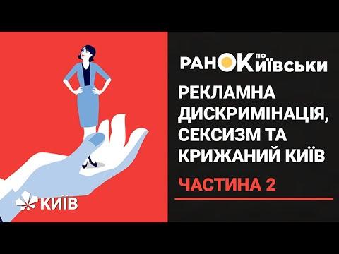 Телеканал Київ: Реклама нижче пояса, сексизм від депутатів та дорога на роботу - частина 2