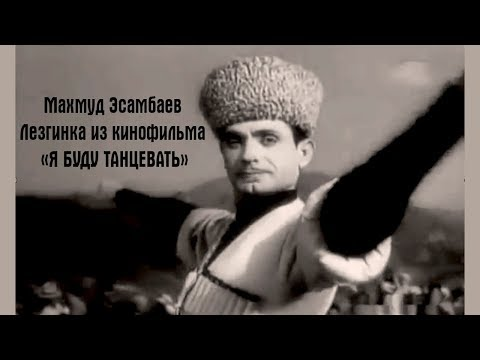 Махмуд Эсамбаев  Вайнахская лезгинка
