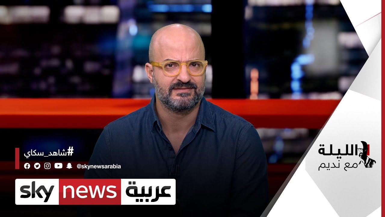 السودان.. الرواية الإخوانية الكاملة | والغرب.. والإسلام السياسي الشيعي | #الليلة_مع_نديم  - نشر قبل 2 ساعة