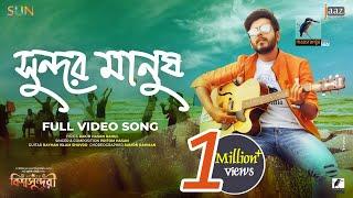 Shundor Manush - Bishwoshundori HD.mp4