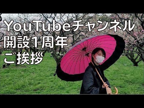 加藤里保菜 Kato RihonaYouTube投稿サムネイル画像