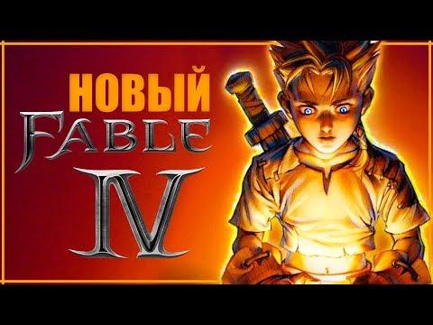 Все что известно о Новом Fable | Fable IV - Перезапуск - Приквел! и на XBOX TWO