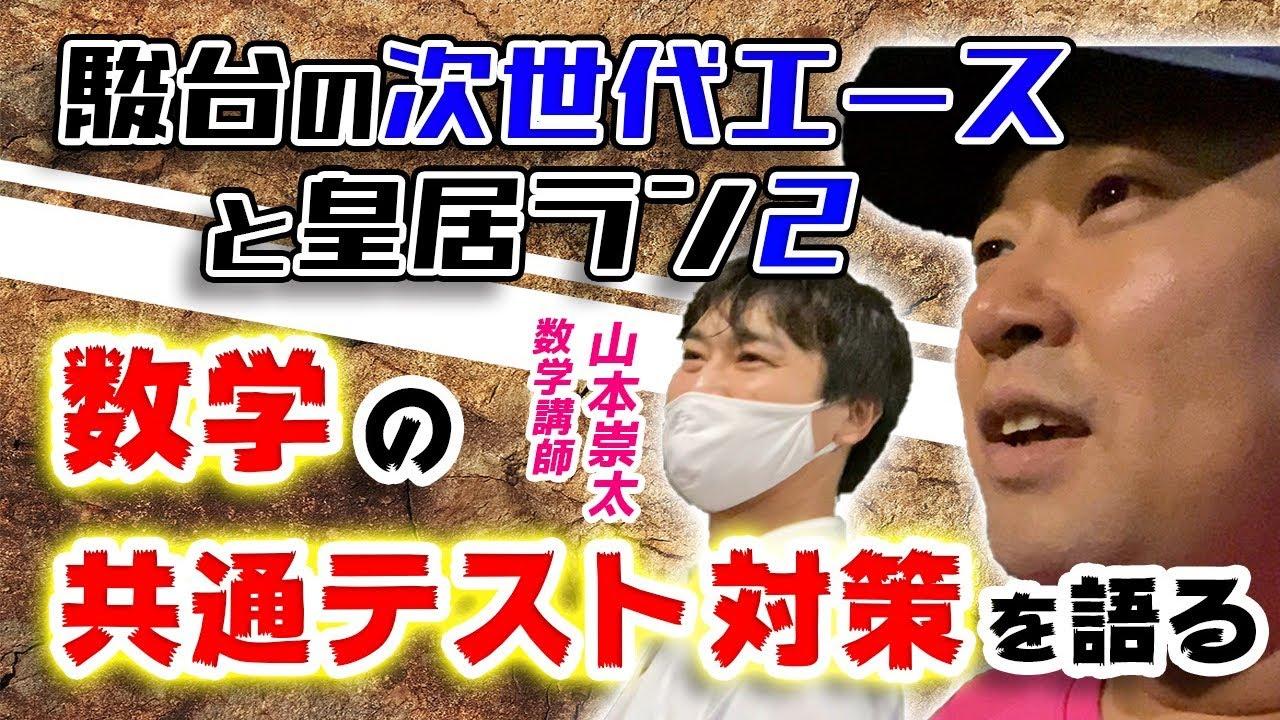 数学の共通テスト対策を語りながら皇居ラン!!(with 山本崇太)第30回