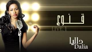 داليا - قنوع (النسخة الأصلية) حفلة | 2015