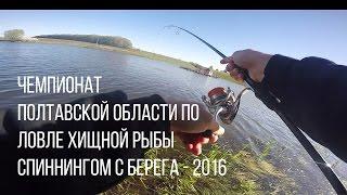 Чемпионат Полтавской области по ловле хищной рыбы спиннингом с берега 2016