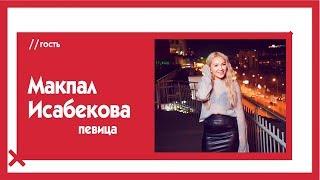 Макпал Исабекова о нелюбви к той-бизнесу, идеальных мужчинах и слухах / TheЭфир