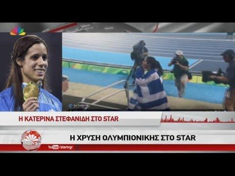 Star - Ειδήσεις 21.8.2016 - βράδυ