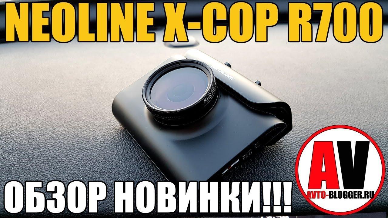 3 май 2015. Компания neoline, едва успев выпустить свою флагманскую модель гибридного видеорегистратора neoline x-cop 9500, к началу этого.