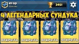 Clash Royale - 4 Легендарных сундука на двух аккаунтах!