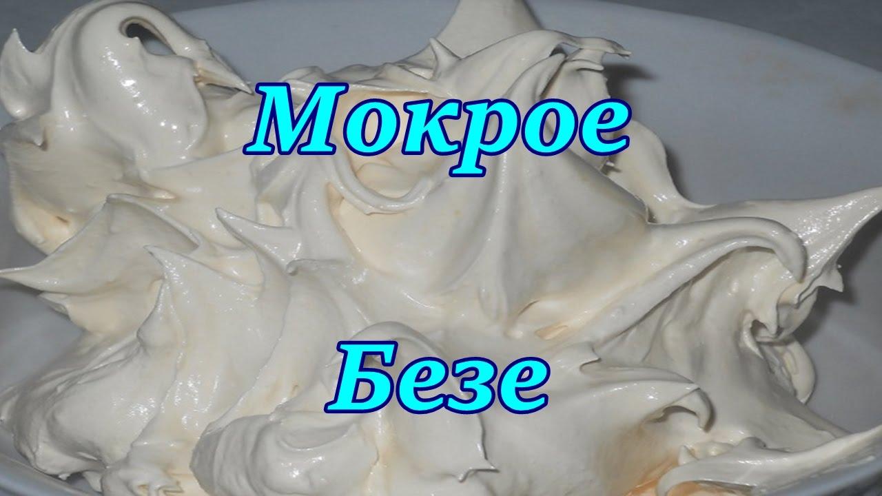 Мокрое Безе - белковый крем для украшения тортов./Wet Meringue - protein cream for decorating cakes.