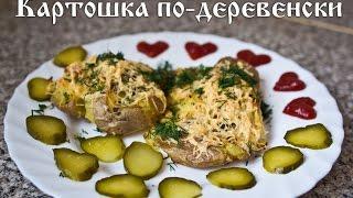 Картошка в духовке по-деревенски
