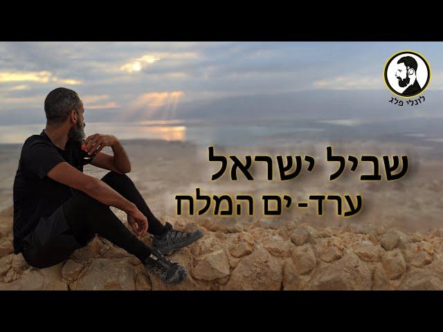 שביל ישראל- ערד לים המלח